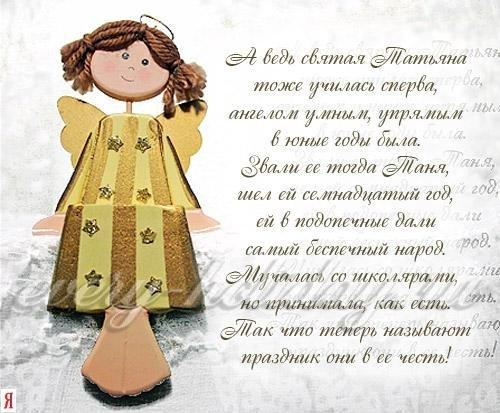 Поздравления с днем Татьяны 25 января