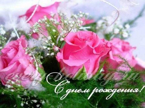 Поздравление с днем рождения женщине в стихах, красивые