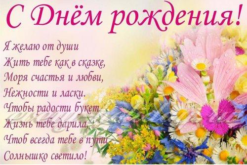 Поздравление с днем рождения женщине в стихах