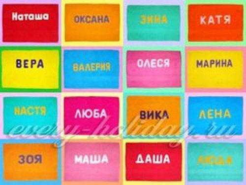 Имена для девочек редкие и красивые 2017