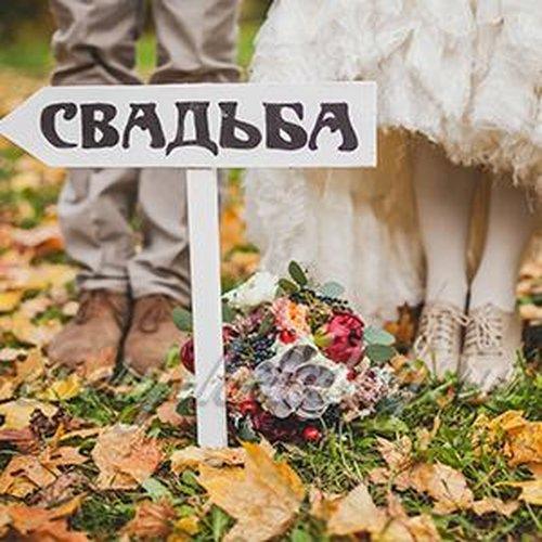 Подготовка к свадьбе что нужно купить и <strong>подготовка к свадьбе что покупать</strong> все мелочи свадьбы все учесть