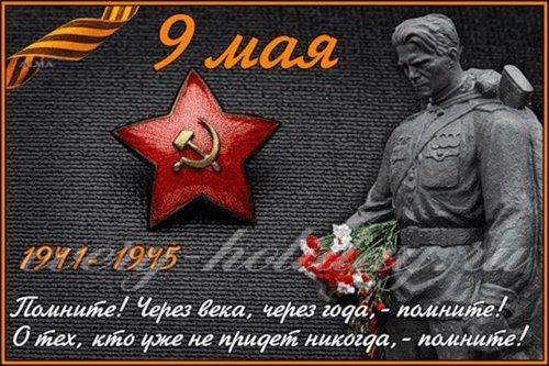 Сценарий на 9 мая День Победы в доме культуры