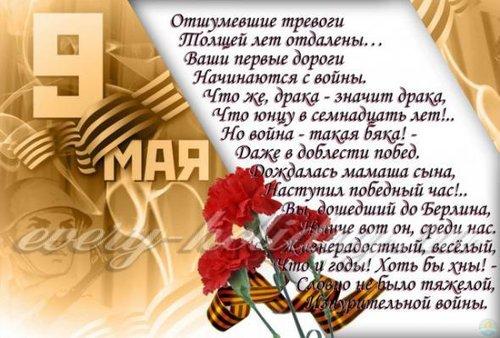 Сценарий на 9 мая День Победы