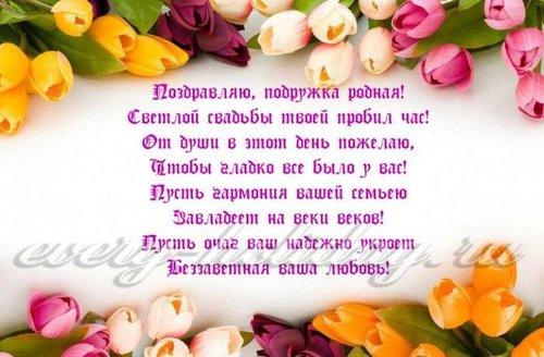 Поздравления с днём свадьбы красивые в стихах