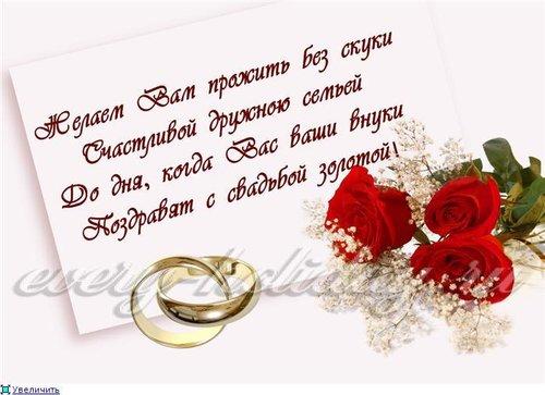 Поздравления с днём свадьбы в стихах короткие