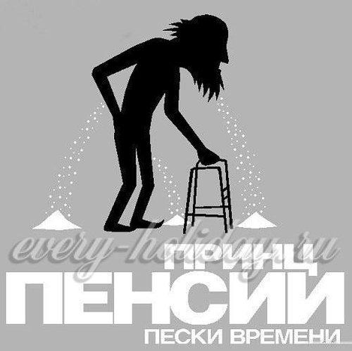 Все о повышении пенсий в 2015 году в украине