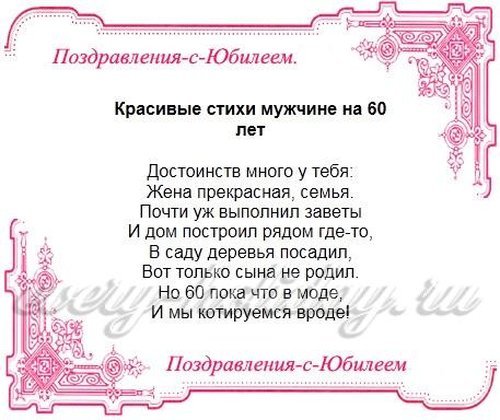 Поздравления с юбилеем 60 лет в прозе подруге
