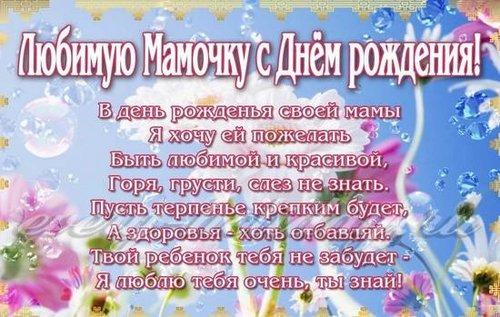 Поздравления с днем рождения маме от дочери в стихах