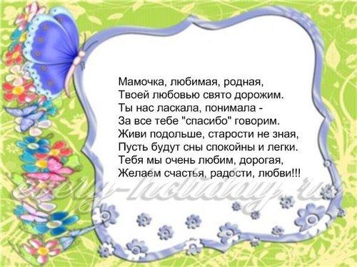 Поздравление словами с днем рождения маме