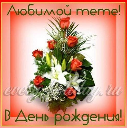Поздравления тете с днем рождения до слез