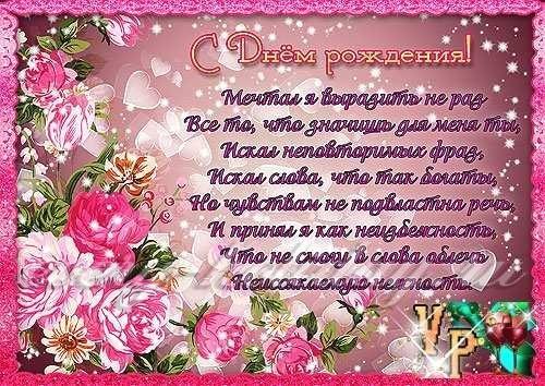 Поздравления с днём рождения женщине в стихах красивые короткие