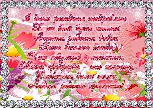 Поздравления с днём рождения женщине в стихах