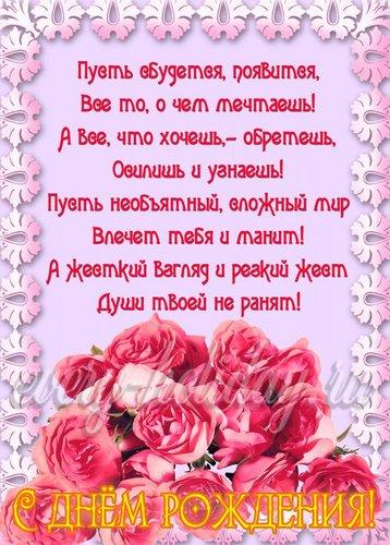 Поздравления с днём рождения женщине в стихах красивые
