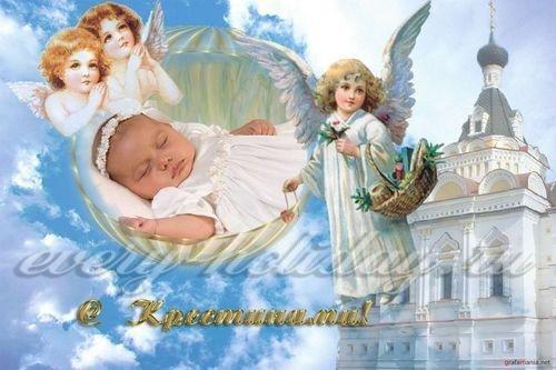 Крещение детей поздравления