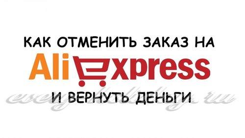 Aliexpress возврат денег при отмене заказа
