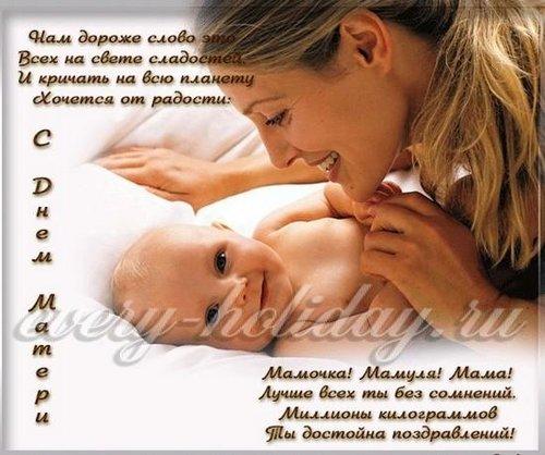 Поздравления с тем что стали мамой
