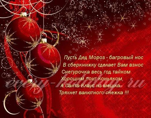 Новогодние смс поздравления красивые
