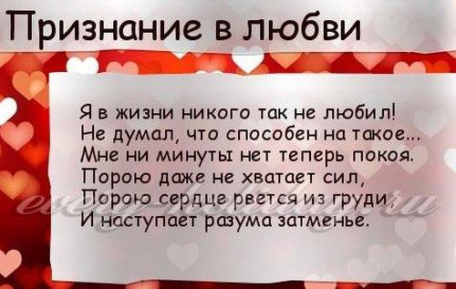 Признание в любви девушке словами