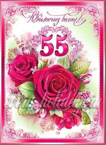 Юбилеен белэн 55 яшь открытка 45