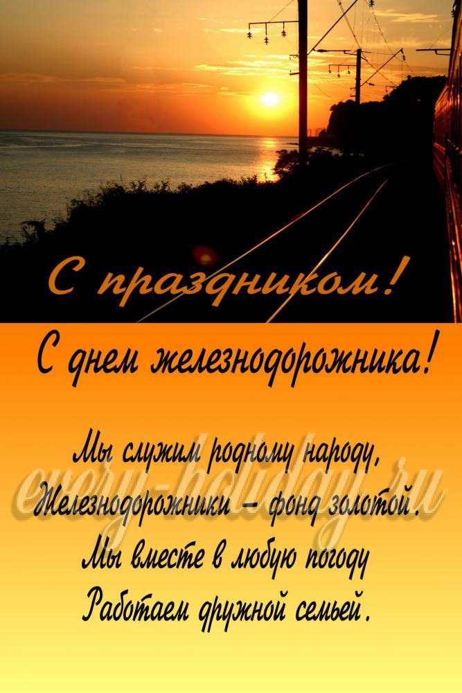 Поздравление ко дню железнодорожника короткие
