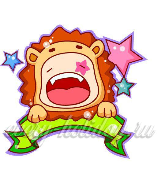 рожденные в этом году под знаком льва