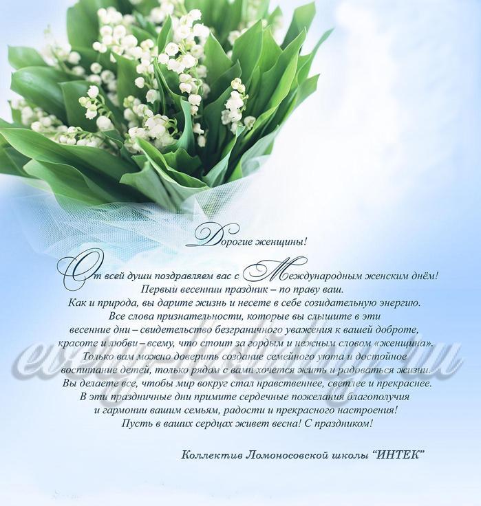 Поздравление коллегам 8 марта прозой
