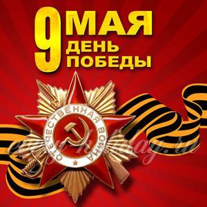 Сценарий митинга, день, победы посвященного 71-летию