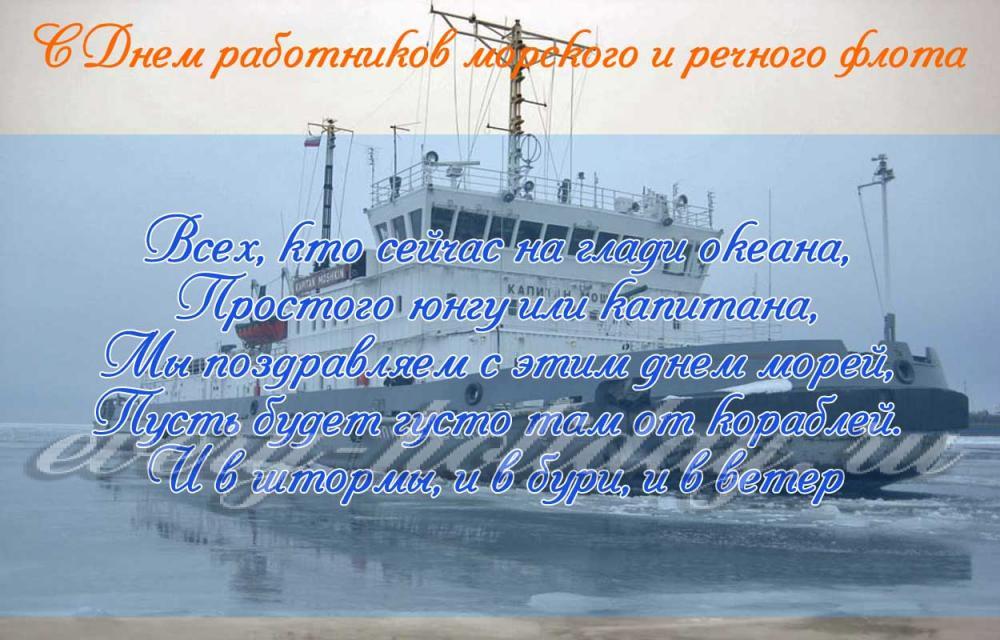 дома день моряка торгового флота открытки фото