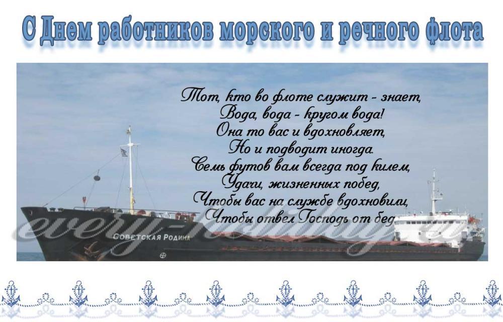 всем день моряка торгового флота открытки вот узелком