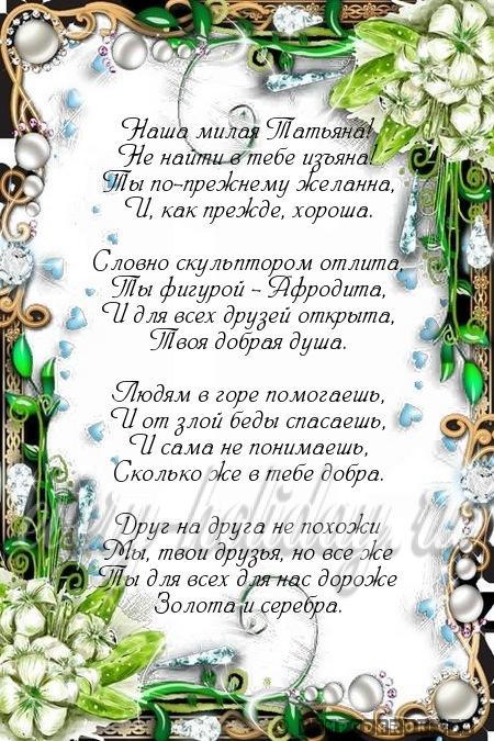 Поздравление танюшке с днем рождения в стихах