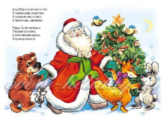 Песни про новый год для детей 3-4 лет в детском саду короткие