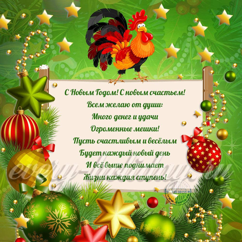 Короткое новогоднее поздравление в стихах детям