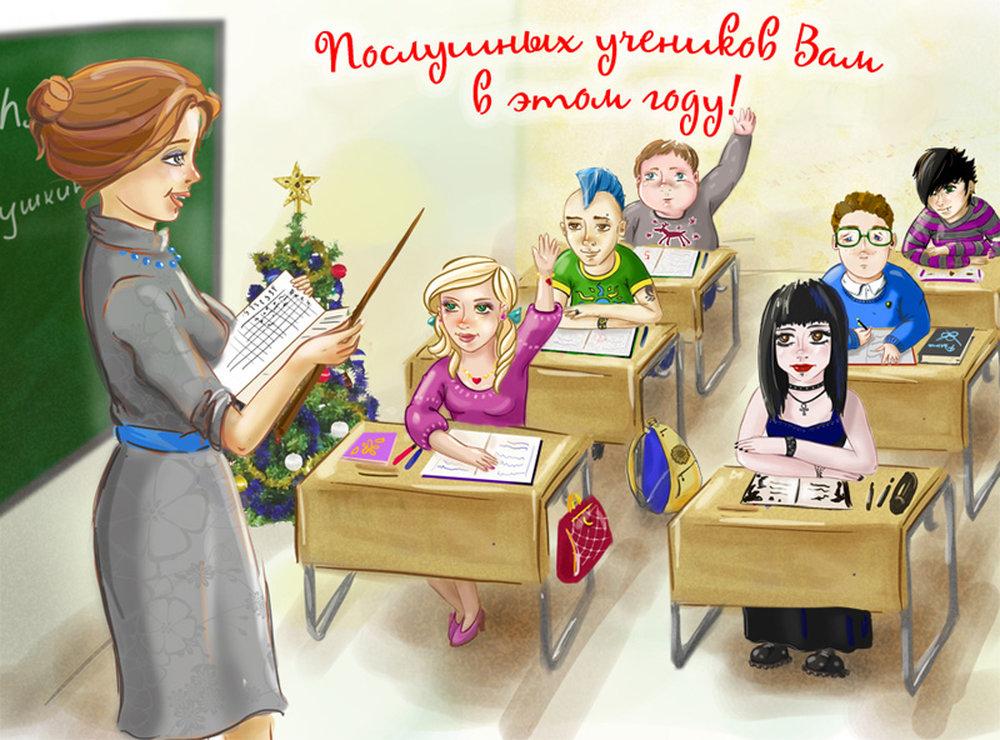 поздравление учителю художественной школы с новым годом была участницей