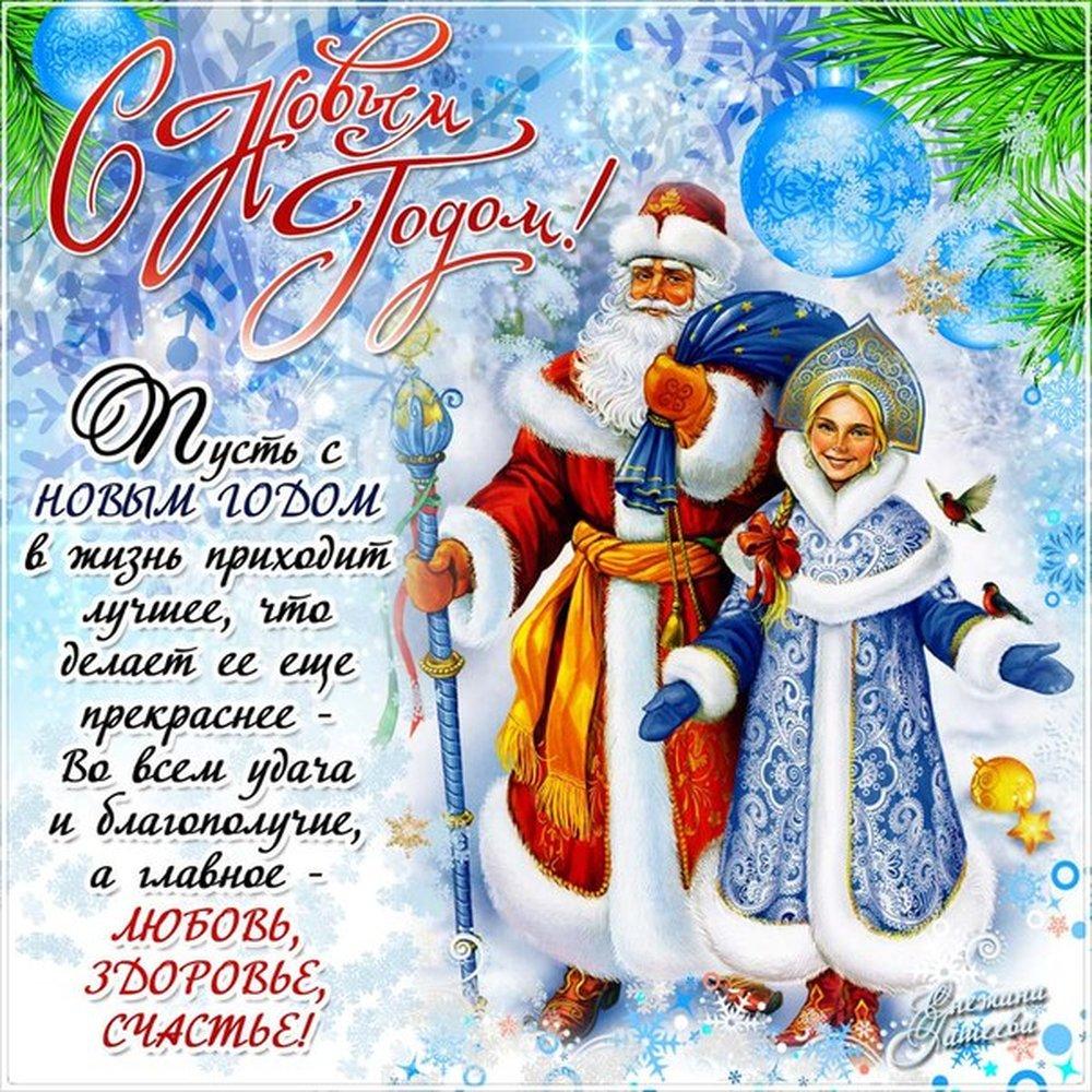 Новогодние открытки поздравления скопировать, днем святого николая