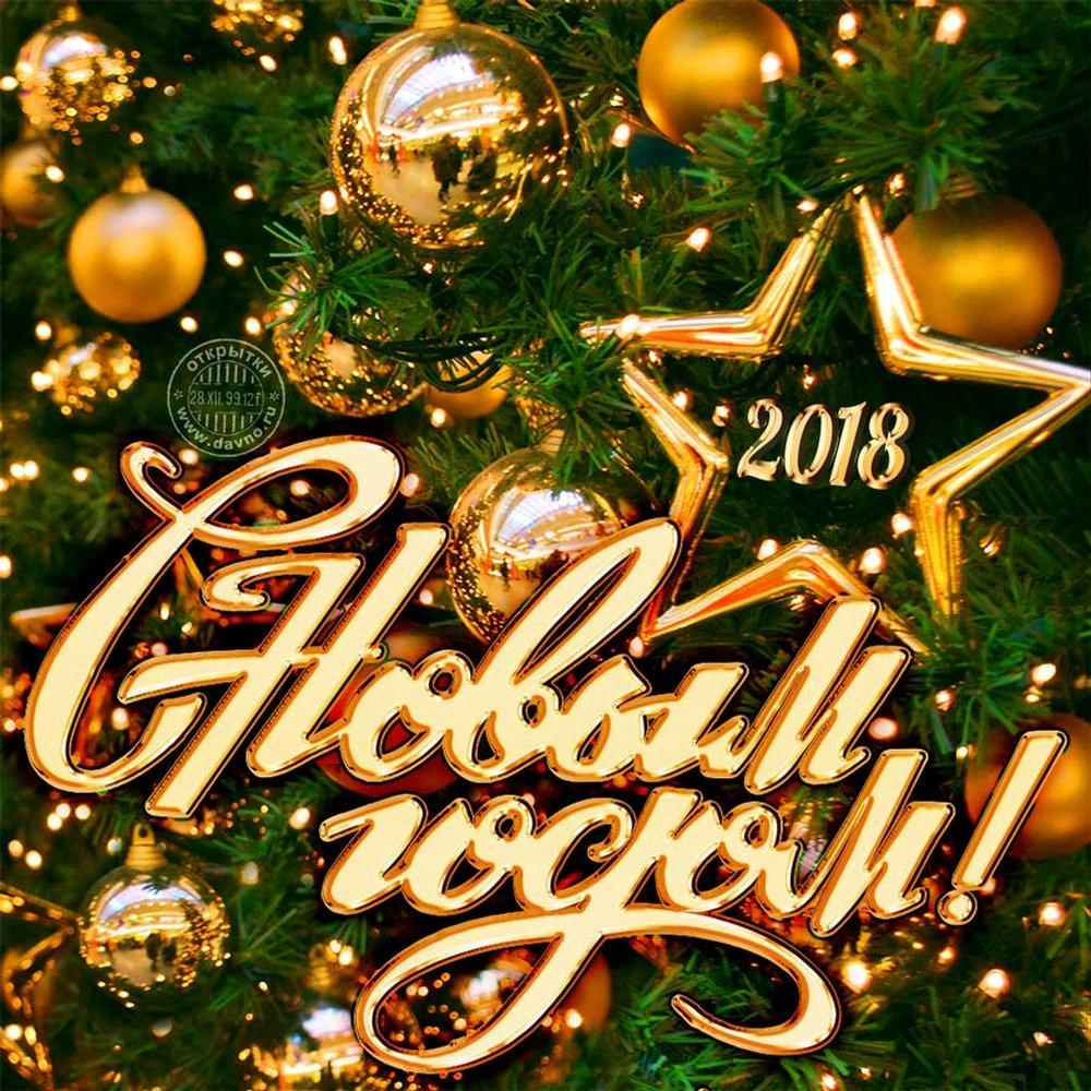Открытки с Новым годом 2018 коллегам и организациям