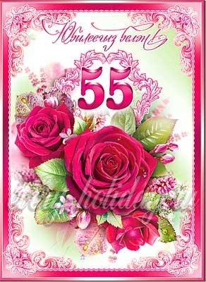 Прикольные поздравления бабушке 55 лет женщине