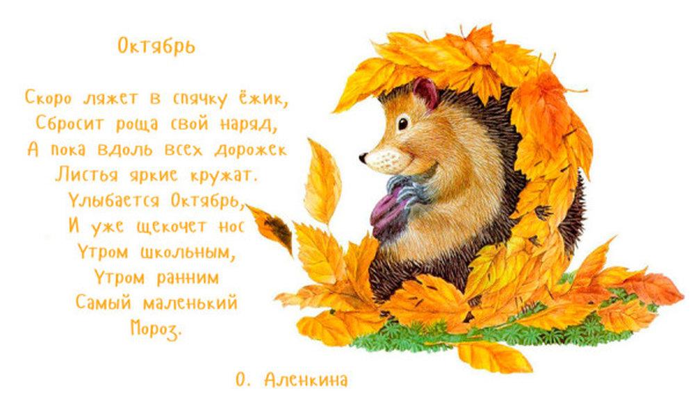 Картинки для детей стихи про осень
