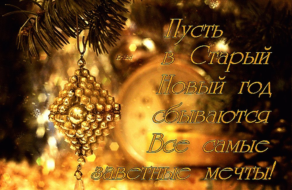 предметом может красивые открытки со старым новым годом желании изменить