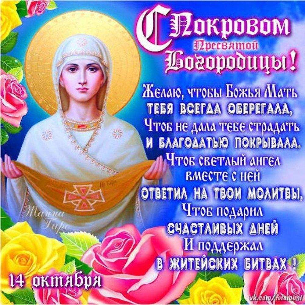 Покров пресвятой богородицы картинки с поздравлением
