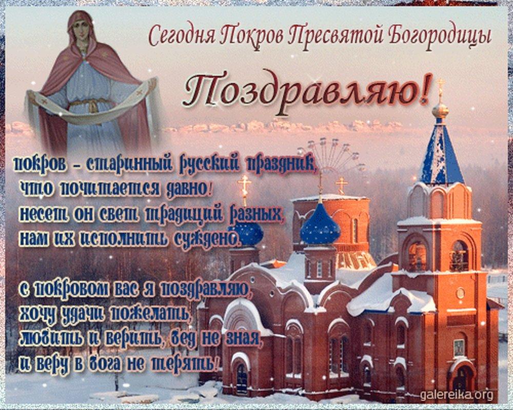 Картинки покров пресвятой богородицы с пожеланиями анимационные, счастливое рождество рисунок