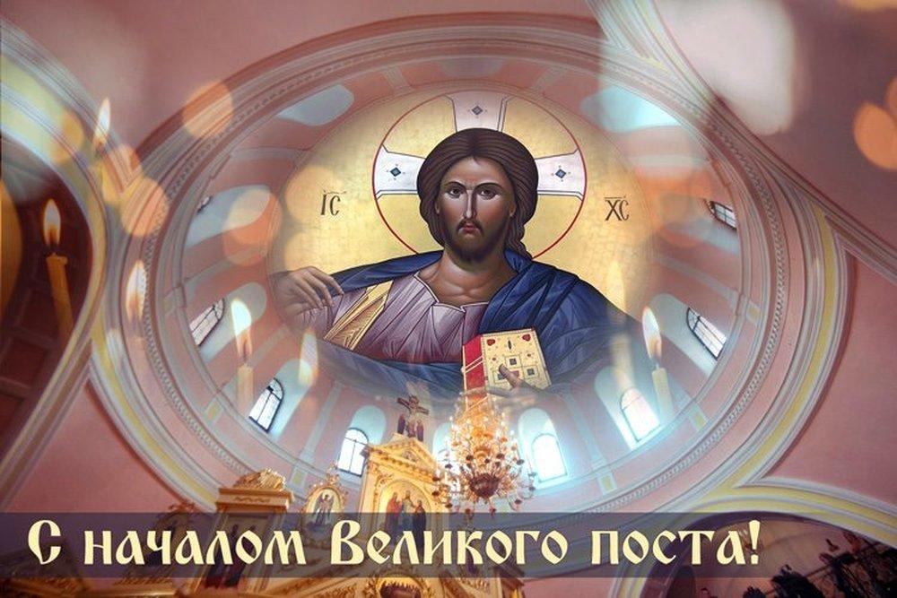 Картинки православный пост