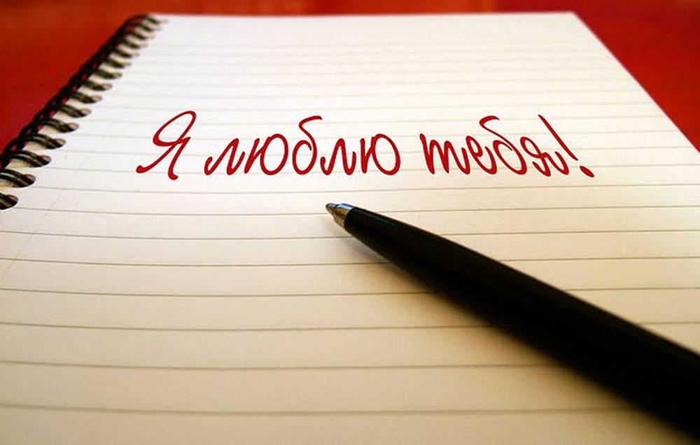 Картинки как написать я тебя люблю