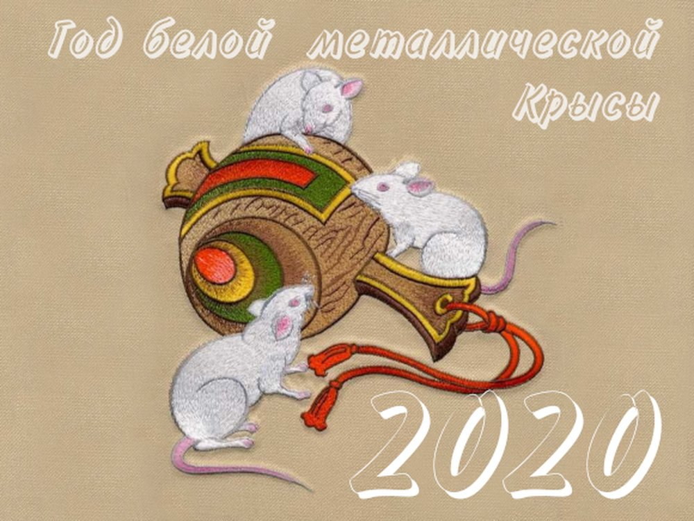 Картинки, открытка на год крысы своими руками