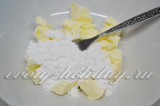 Смешиваем мягкое сливочное масло и сахарную пудру,
