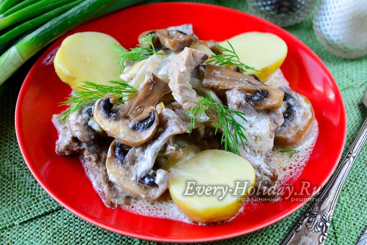 Говядина с грибами в сметанном соусе