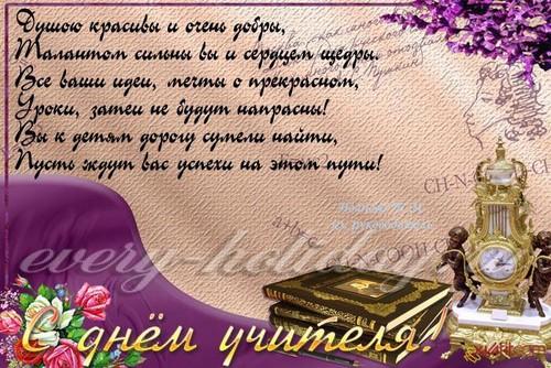 Изображение - Поздравление с днем учителя племянницу 54302e04517d3