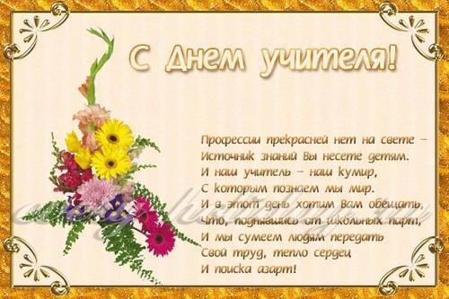 Изображение - Поздравление с днем учителя племянницу 54302e1a35a21