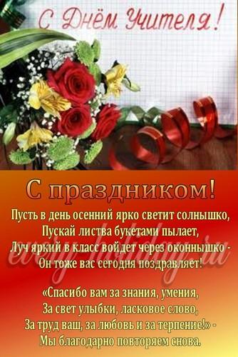 Изображение - Поздравление с днем учителя племянницу 54302e316d7eb