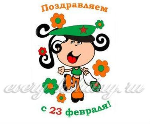 ❶Песня с 23 февраля поздравляем мы вас|Поздравления с 23 февраля для дедушки|||}