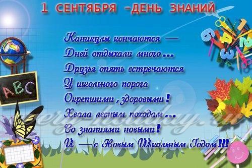 Изображение - Поздравление от учителей на 1 сентября 57c743843b039